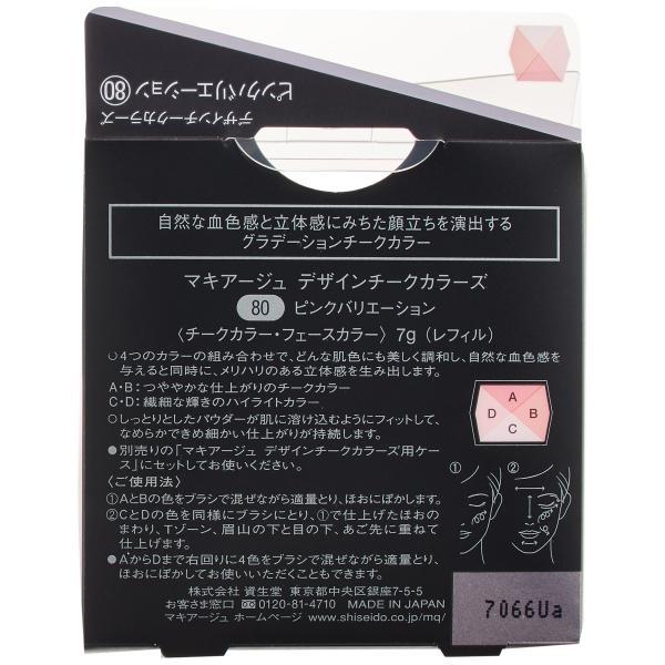 マキアージュ デザインチークカラーズ 80 ピンクバリエーション (レフィル) 7g|tweedia|03