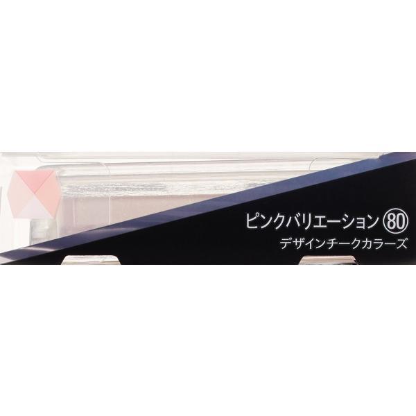 マキアージュ デザインチークカラーズ 80 ピンクバリエーション (レフィル) 7g|tweedia|04