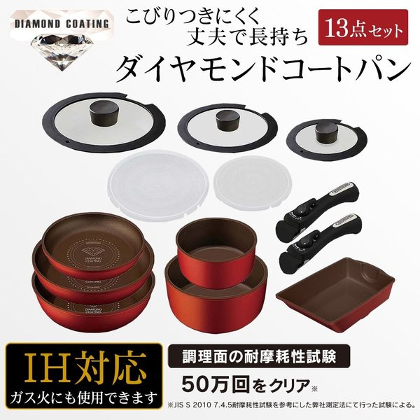 アイリスオーヤマ 「ダイヤモンドコートパン」 オレンジ 13点セット IH対応 取っ手のとれる フライパン 鍋 セット H-ISSE13P|tweedia|02