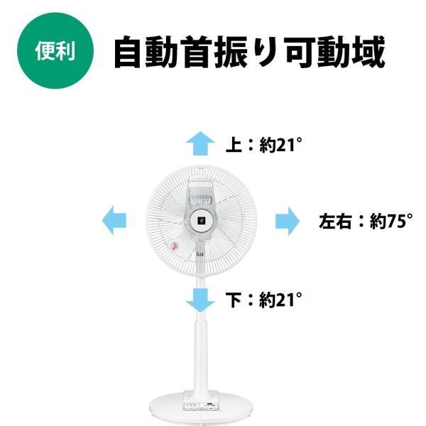 シャーププラズマクラスター搭載扇風機(リモコン付) PJ-H3AS-W|tweedia|05