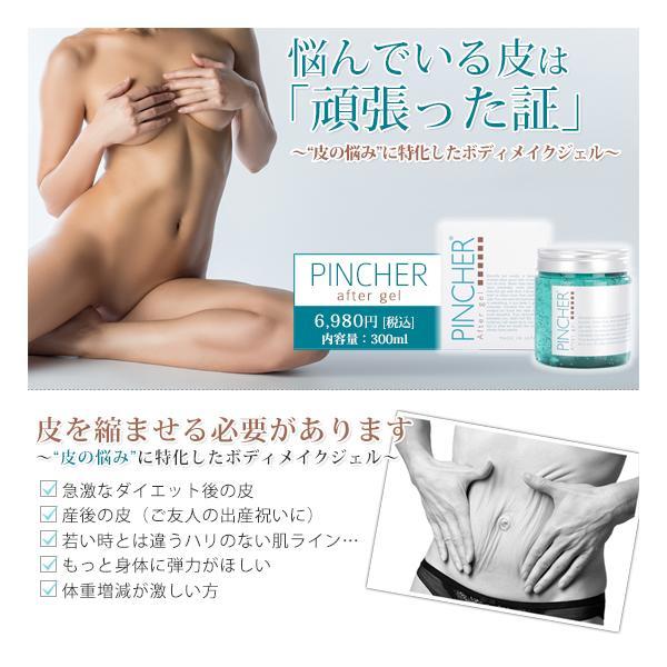 ピンシャー アフタージェル ダイエット 産後 塗る ボトックス たるんだ皮膚 引き締め PINCHER after gel|twentycompany|02