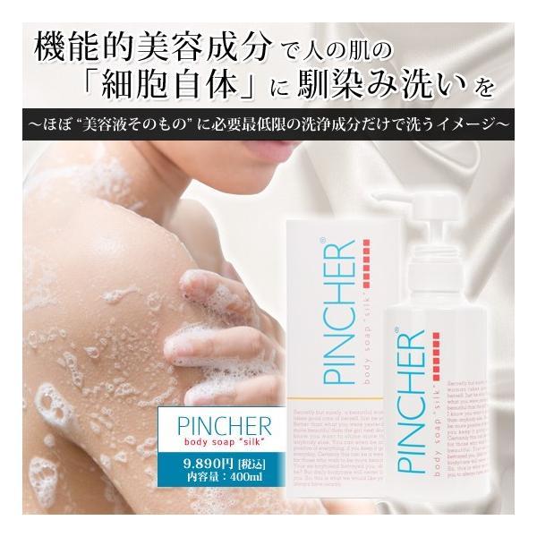 """ピンシャー ボディソープ シルク PINCHER body soap """"silk"""" 400ml twentycompany 02"""