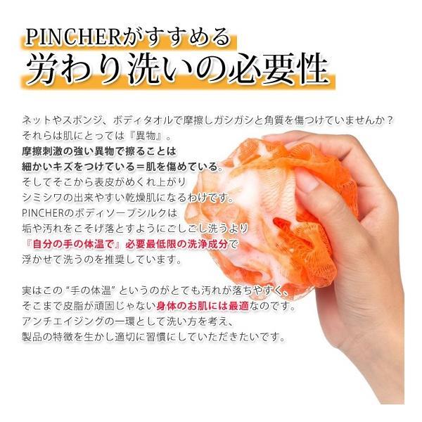 """ピンシャー ボディソープ シルク PINCHER body soap """"silk"""" 400ml twentycompany 06"""