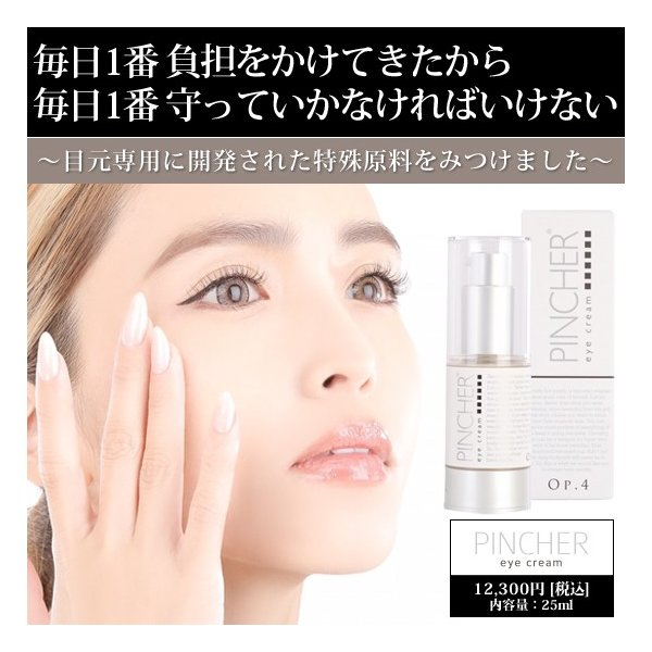 ピンシャー アイクリーム PINCHER eye cream|twentycompany|02