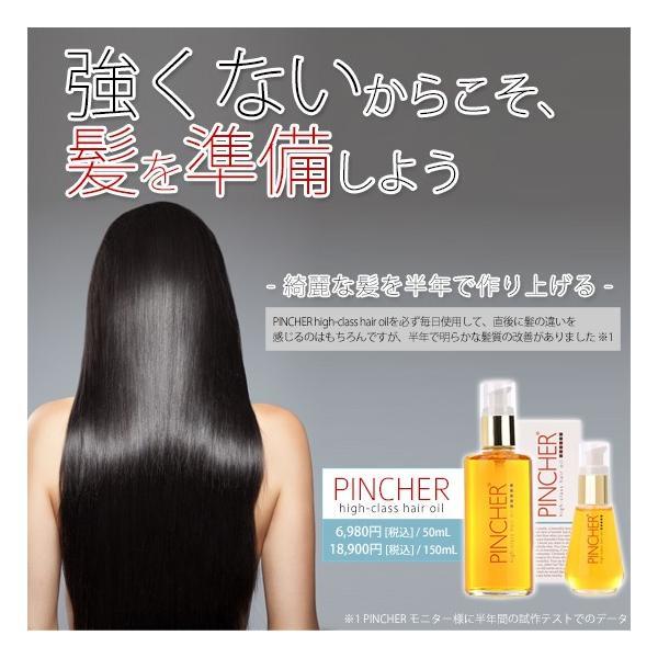 ピンシャー ハイクラス ヘアオイル トリートメント 洗い流さないトリートメント ココナッツオイル アルガンオイル  PINCHER high-class hair oil 50ml|twentycompany|02