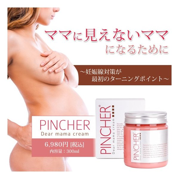 ピンシャー ディアママクリーム 妊婦 妊娠線 お祝い 妊娠 《送料無料》 PINCHER Dear mama cream 300ml|twentycompany|02