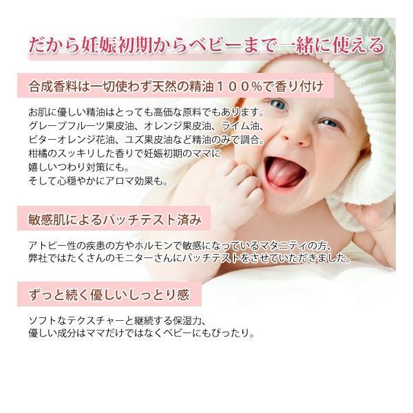 ピンシャー ディアママクリーム 妊婦 妊娠線 お祝い 妊娠 《送料無料》 PINCHER Dear mama cream 300ml|twentycompany|04