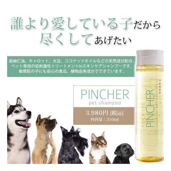 ピンシャー ペットシャンプー 犬 猫 シャンプー 皮膚疾患 皮膚病 肌質改善 亜麻仁油 ココナッツオイル PINCHER pet shampoo 310ml|twentycompany|02