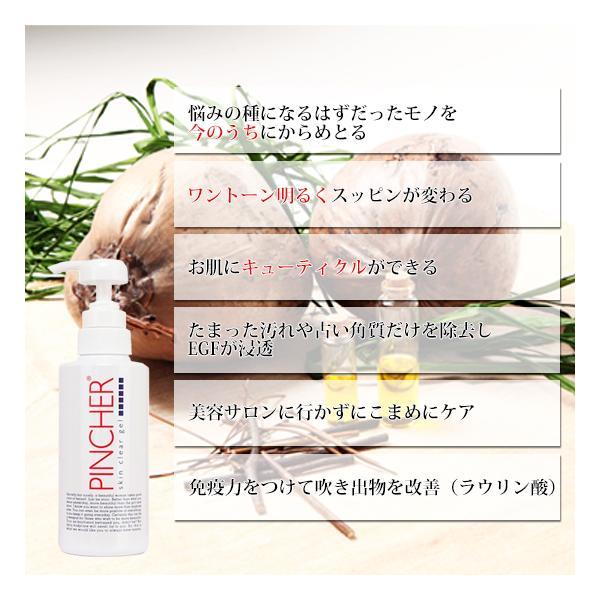 ピンシャー スキンクリアジェル 活性型EGF ピーリングジェル ココナッツオイル EGF 角質ケア 送料無料 モンドセレクション PINCHER skin clear gel 300ml|twentycompany|03