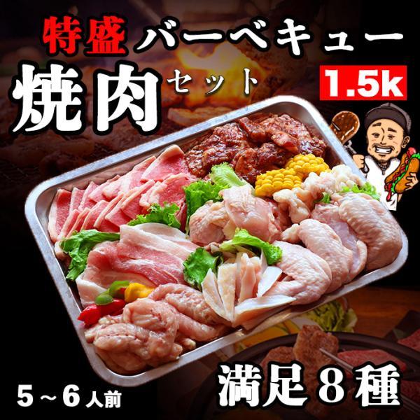【焼肉 BBQ】特盛8種満足バーベキューセット(1.5kg)5~6人前|twentysix26