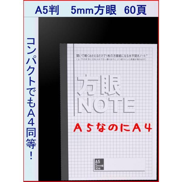 ノート 文具 a5 5mm A4になる 水平開きノート suihei no-to 便利 文房具 A5H60-3.5mm95g twineco1