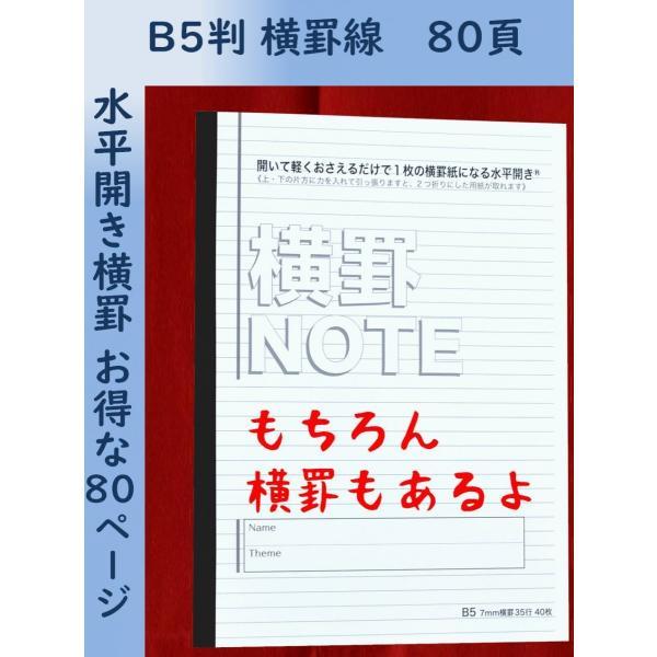 中村印刷所 ノート B5 7mm 横罫線 罫線 B4で使える 特許 人気 7ミリ 水平開き B5Y80-5mm180g|twineco1