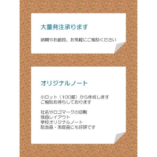 中村印刷所 ノート B5 7mm 横罫線 罫線 B4で使える 特許 人気 7ミリ 水平開き B5Y80-5mm180g|twineco1|11