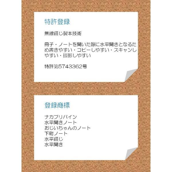 中村印刷所 ノート B5 7mm 横罫線 罫線 B4で使える 特許 人気 7ミリ 水平開き B5Y80-5mm180g|twineco1|13