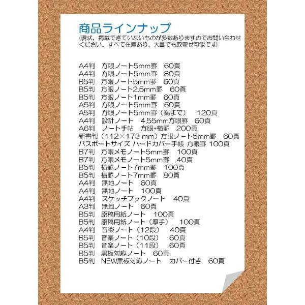 中村印刷所 ノート B5 7mm 横罫線 罫線 B4で使える 特許 人気 7ミリ 水平開き B5Y80-5mm180g|twineco1|15