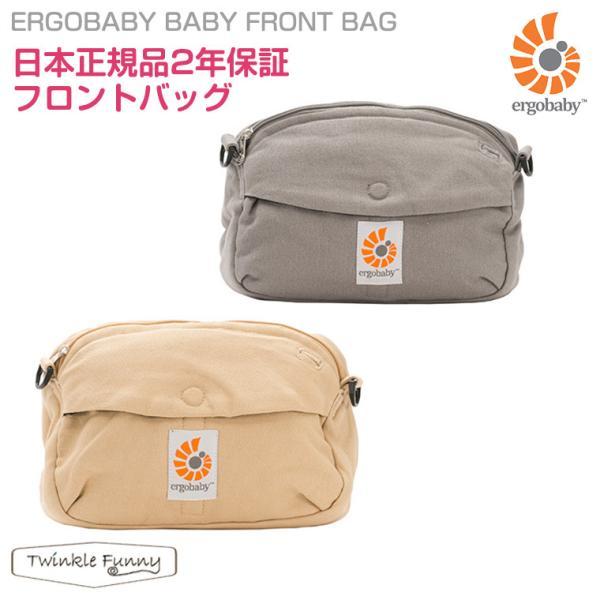 エルゴ エルゴベビー 日本正規品フロントバッグ 2年保証
