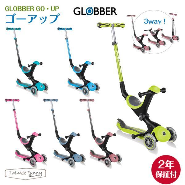 グロッバー GLOBBER ゴーアップ GO UP バランスバイク ライダー キックスクーター
