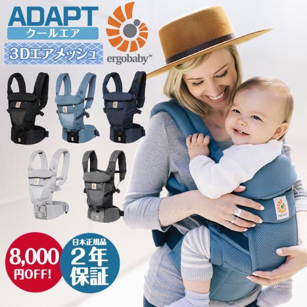 エルゴ抱っこ紐アダプトメッシュクールエア2年保証エルゴベビーブラックグレーカーキブルーネイビー正規代理店新生児ADAPT