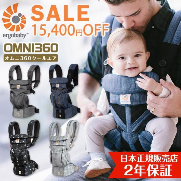エルゴ抱っこひもオムニクールエアOMNI360メッシュスリーシックスティ日本正規品新生児対応エルゴベビーergobaby