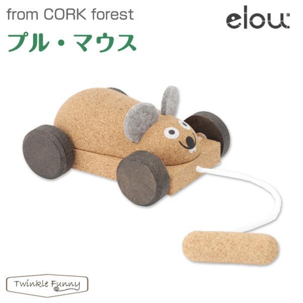エロウ プル マウス elou ネズミ コルク おもちゃ