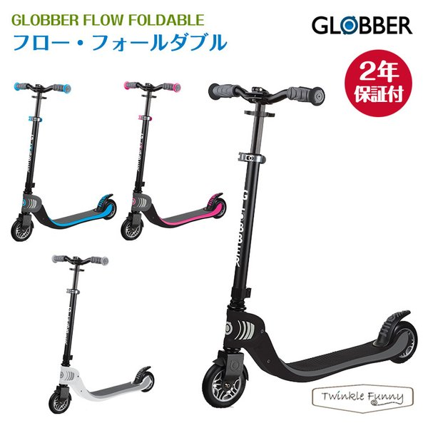 グロッバー GLOBBER フロー フォールダブル キックスクーター キックボード