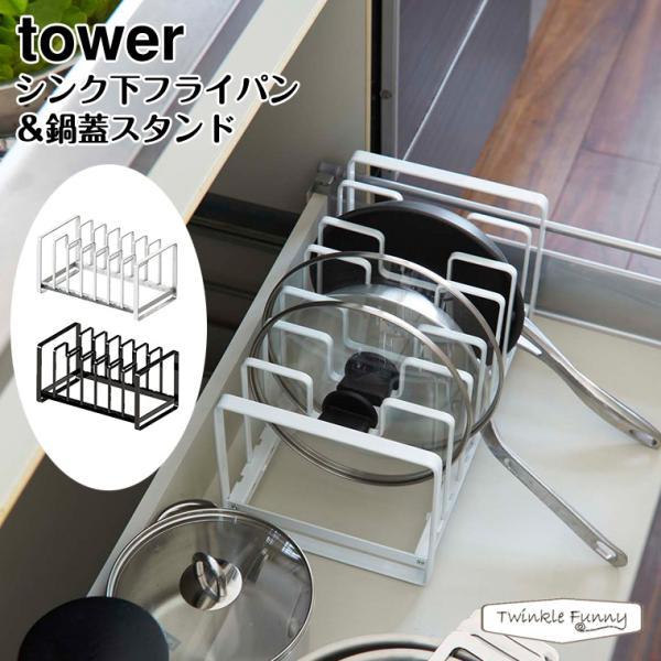 【正規販売店】tower シンク下フライパン&鍋蓋スタンド タワー 山崎実業 2280 2281