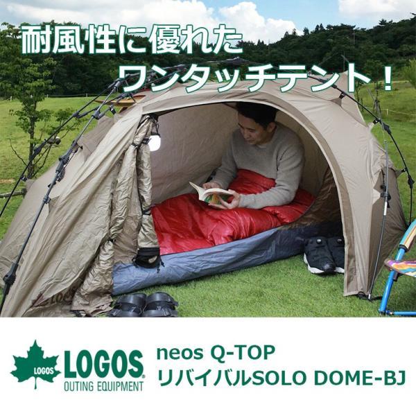 LOGOS テント neos Q-TOP リバイバルSOLO DOME-BJ 組立て約3分の軽量&コンパクトな1人用テントコンパクト アウトドア 簡単 組立て|twintrade