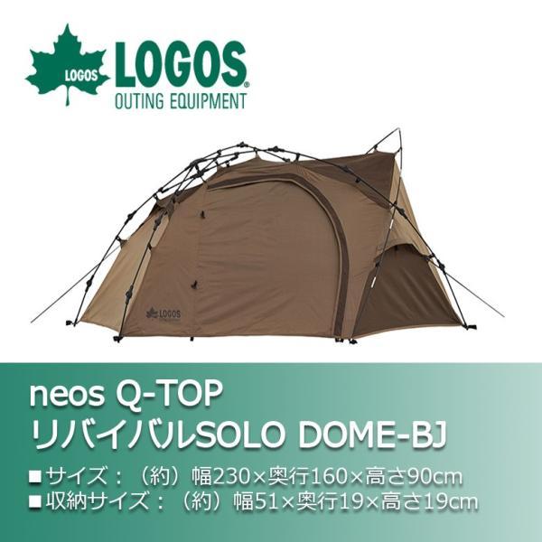 LOGOS テント neos Q-TOP リバイバルSOLO DOME-BJ 組立て約3分の軽量&コンパクトな1人用テントコンパクト アウトドア 簡単 組立て|twintrade|02