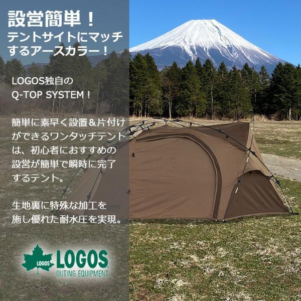 LOGOS テント neos Q-TOP リバイバルSOLO DOME-BJ 組立て約3分の軽量&コンパクトな1人用テントコンパクト アウトドア 簡単 組立て|twintrade|03