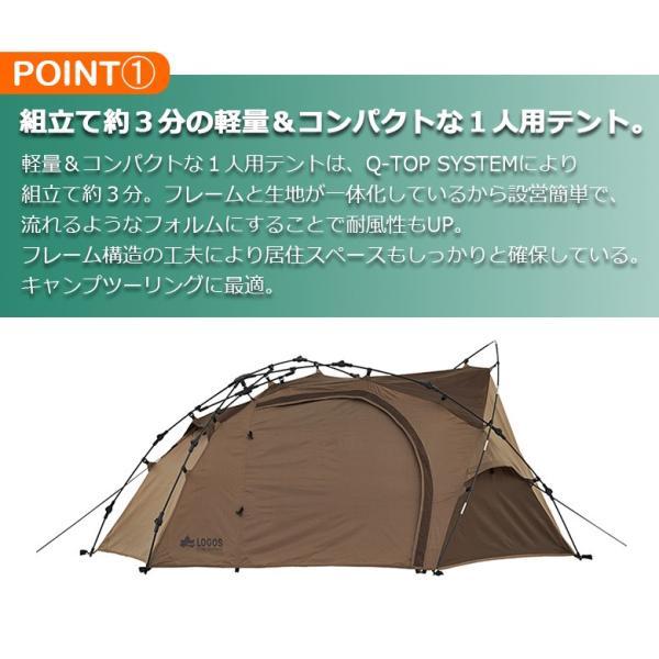 LOGOS テント neos Q-TOP リバイバルSOLO DOME-BJ 組立て約3分の軽量&コンパクトな1人用テントコンパクト アウトドア 簡単 組立て|twintrade|04