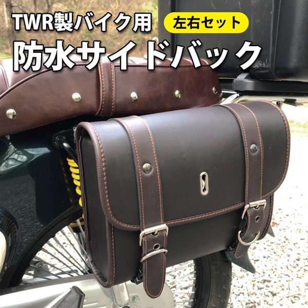 TWR製 バイク用防水サイドバック左右セット (2色) アメリカン カブ ハーレー PUレザー サイドバッグ 防水バッグ バイクバッグ