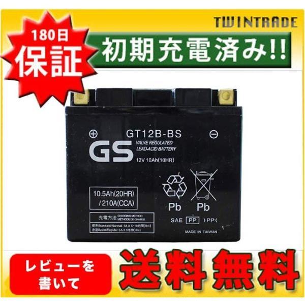 レビューを書いて★送料無料★【あすつく】保証/初期充電済 台湾 GS バッテリー GT12B-BS (YT12B-BS 互換) ドラッグスター400 クラシック(4TR/BC-VH01J)|twintrade