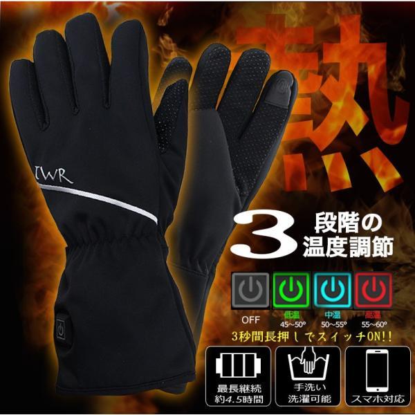 6630a173bc 電熱 ヒーター グローブ アウター グローブ 電熱手袋 充電式 ヒーターグローブ アウトドア 電熱グローブ twintrade ...
