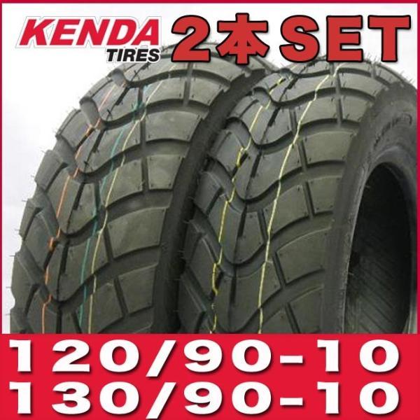 純正採用 KENDA製 ズーマー/BW'S100 フロントリアタイヤ 前後セット K761  120/90-10 130/90-10|twintrade