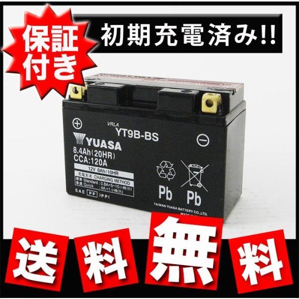 レビューを書いて 送料無料 保証付/初期充電済/台湾YUASAバッテリー/台湾ユアサバッテリー/TAIWANユアサ YT9B-BS GT9B-4互換|twintrade