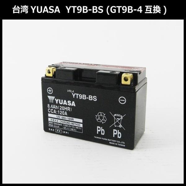 レビューを書いて 送料無料 保証付/初期充電済/台湾YUASAバッテリー/台湾ユアサバッテリー/TAIWANユアサ YT9B-BS GT9B-4互換|twintrade|02