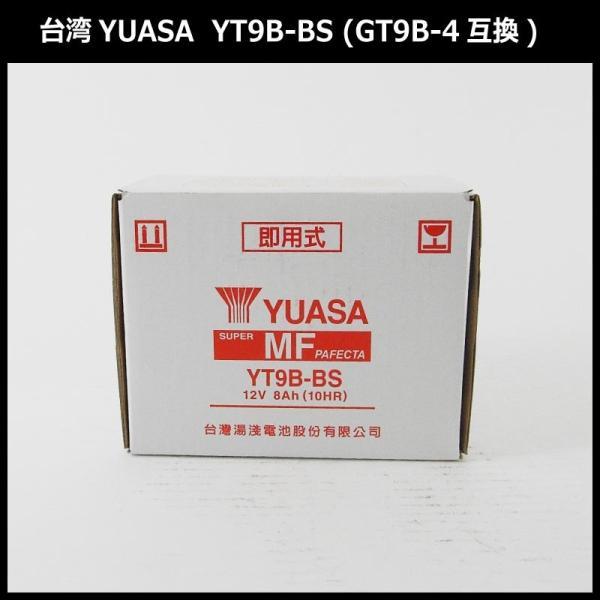 レビューを書いて 送料無料 保証付/初期充電済/台湾YUASAバッテリー/台湾ユアサバッテリー/TAIWANユアサ YT9B-BS GT9B-4互換|twintrade|03