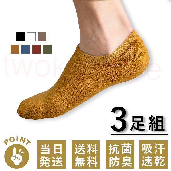 靴下ソックスメンズ暖かい滑り止めくるぶしおしゃれ厚手5足セットレディースショートソックス白黒おしゃれ