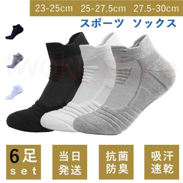 靴下ソックスメンズ厚手おしゃれくるぶしスポーツソックス6足組セット暖かいショートソックス白冬23~30cm