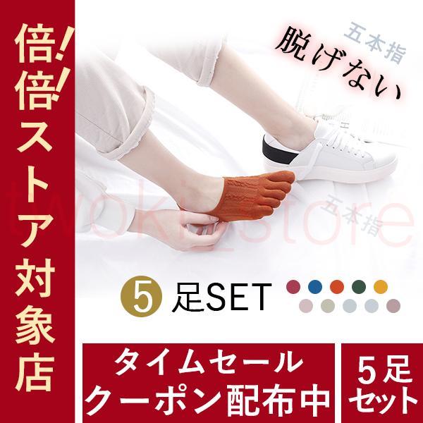 靴下ソックスレディース5本指五本指滑り止めスニーカーフットカバー脱げない綿5足セット夏用