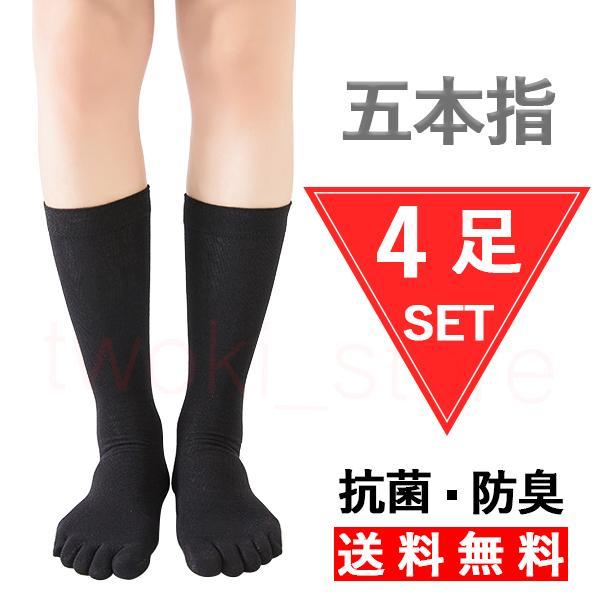 靴下ソックスメンズ靴下5本指ハイソックス4足セット24-28.5cmビジネスソックス蒸れ防止コットン大きいサイズクルー丈