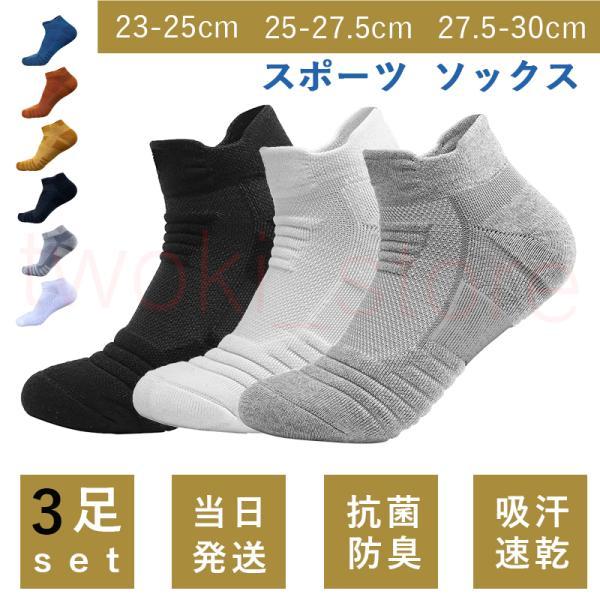 靴下ソックスメンズ厚手おしゃれくるぶしスポーツソックス3足組セットショートソックス白冬23~30cm