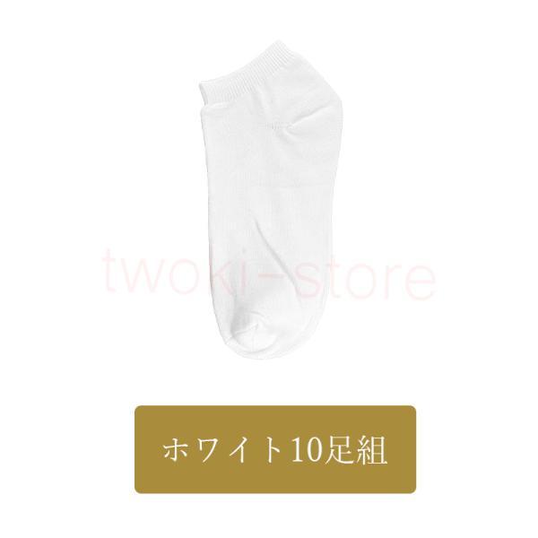 レディースソックス 10足セット スニーカー 靴下 くるぶし 綿 コットン 無地 送料無料|twoki|14