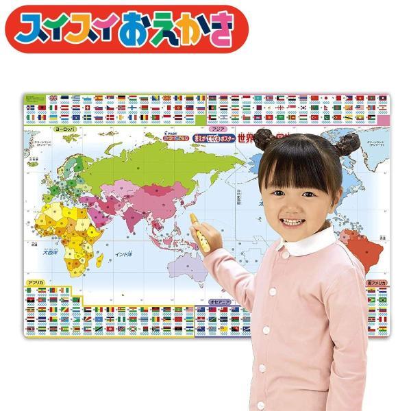 スイスイおえかき 答えがでてくるポスター 世界地図&国旗|twopieces|09