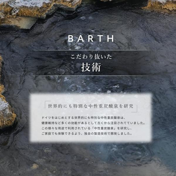 (公式店)入浴剤 BARTH 9錠(炭酸入浴剤 薬用 無添加) twostore 06