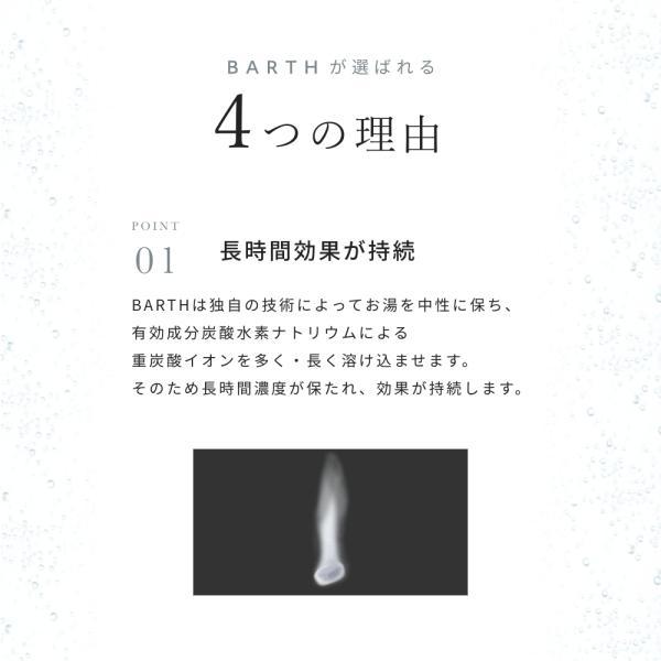 (公式店)入浴剤 BARTH 9錠(炭酸入浴剤 薬用 無添加) twostore 08