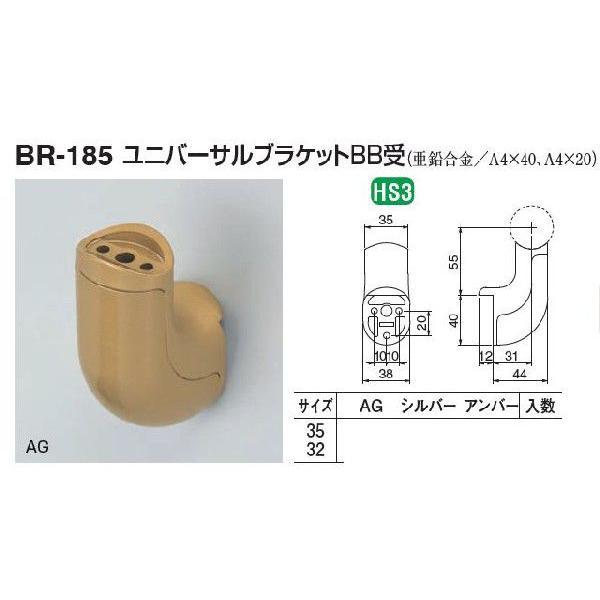 手すり金具 ベースプレート上置き用ブラケット 35丸用