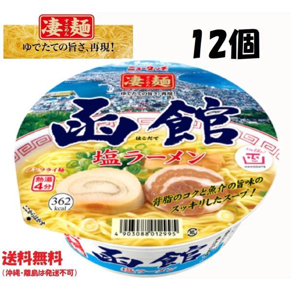ヤマダイ凄麺函館塩ラーメン1ケース(12個)(沖縄・離島不可)