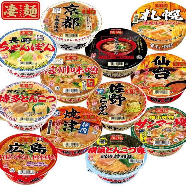 ヤマダイ凄麺ご当地12種類セット各1個x12計12個(沖縄・離島不可)