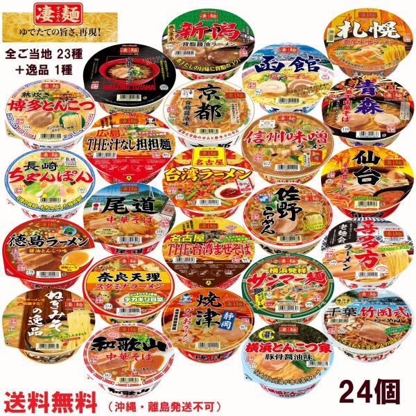 ヤマダイ凄麺全ご当地22種+逸品2種各1個計24個(沖縄・離島は不可)